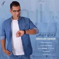 عبدالله صادقی