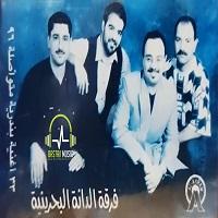 فرقه الدانه بحرینی