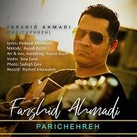 فرشید احمدی