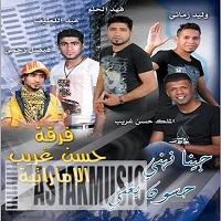 فرقه حسن غریب اماراتی