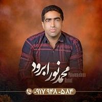محمد نور آبرود