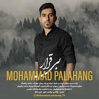 محمد پالاهنگ