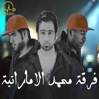 فرقه محمد الاماراتی