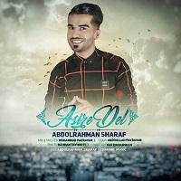 عبدالرحمن شرف