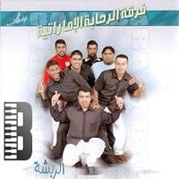 فرقه الرحابه اماراتی