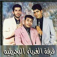 فرقه غربا بحرینی